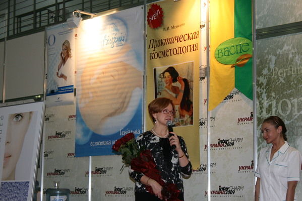 InterCharm 2009 Киев